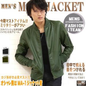 MA-1 メンズ ジャケット レザー 着こなし MA1  ブルゾン  フライトジャケット 大きいサイズ|avril