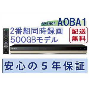 即納 ソニー ブルーレイレコーダー BDZ-ZW550 5年長期保証付き 2番組同時録画500GBモデル|avshopaoba