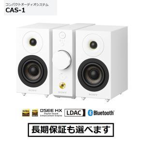 ソニー コンパクトオーディオシステム CAS-1 (W) ホワイト色|avshopaoba