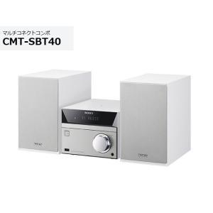 ソニー マルチコネクトコンポ CMT-SBT40 (W) ホワイト色 Bluetooth対応コンパクトモデル|avshopaoba