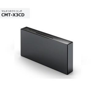 ソニー マルチコネクトコンポ CMT-X3CD (B) ブラック色 CDもブルートゥースも対応|avshopaoba