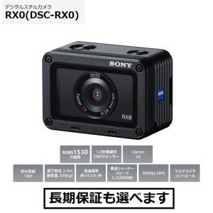 ソニー デジタルスチルカメラ DSC-RX0 高画質防水小型ボディ|avshopaoba