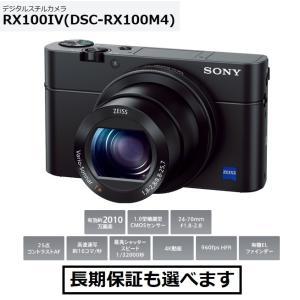 ソニー デジタルスチルカメラ DSC-RX100M4|avshopaoba