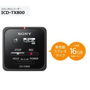ソニー ステレオICレコーダー ICD-TX800 (B)ブラック 遠隔録音対応モデル 即納 在庫有り|avshopaoba