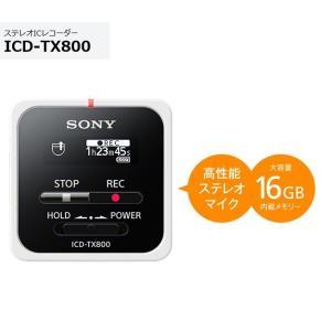 ソニー ステレオICレコーダー ICD-TX800 (W)ホワイト 遠隔録音対応モデル 即納 在庫有り|avshopaoba