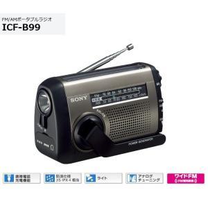 即納 ソニー FM/AMポータブルラジオ ICF-B99 非常時にスマホにも充電できる手回し充電ラジオ|avshopaoba