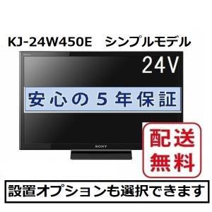 ソニー 24型 液晶テレビ BRAVIA KJ-24W450E 5年長期保証付き ブラビア|avshopaoba