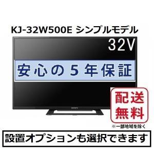ソニー 32型 液晶テレビ BRAVIA KJ-32W500E 5年長期保証付き ブラビア|avshopaoba