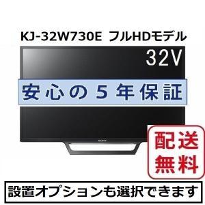 ソニー 32型 液晶テレビ BRAVIA KJ-32W730E ブラビア 5年長期保証付き|avshopaoba