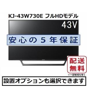 ソニー 43型 液晶テレビ BRAVIA KJ-43W730E ブラビア 5年長期保証付き|avshopaoba