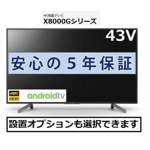ソニー 4K液晶テレビ BRAVIA(ブラビア) 43V型 KJ-43X8000G 5年長期保証付き avshopaoba