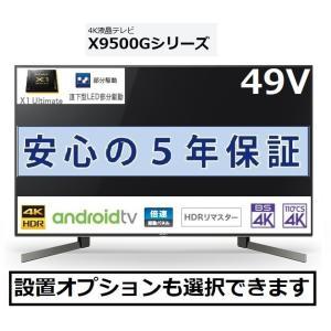 ソニー 4Kチューナー内蔵液晶テレビ BRAVIA(ブラビア) 49V型 KJ-49X9500G 5年長期保証付き avshopaoba