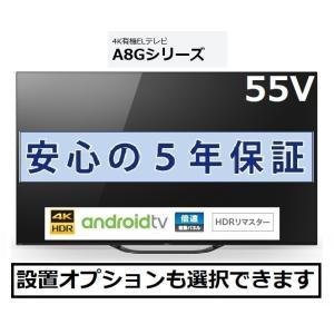 ソニー 4K有機ELテレビ BRAVIA(ブラビア) 55V型 KJ-55A8G 5年長期保証付き avshopaoba