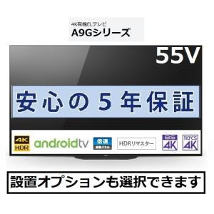 ・漆黒と豊かな色彩であらゆる映像を美しく描く、フラッグシップ4K有機ELテレビ  ・BS4K/110...