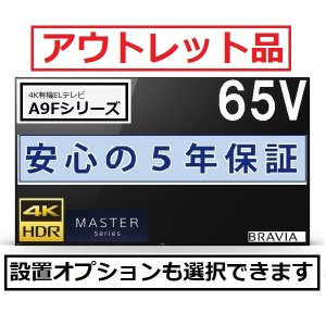 即納 ソニー 4K有機ELテレビ BRAVIA(ブラビア) 65V型 KJ-65A9F アウトレット品 5年長期保証付き avshopaoba