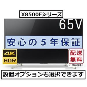 ソニー 4K液晶テレビ BRAVIA(ブラビア) 65V型 ...