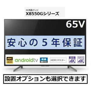 ソニー 4Kチューナー内蔵液晶テレビ BRAVIA(ブラビア) 65V型 KJ-65X8550G 5年長期保証付き avshopaoba