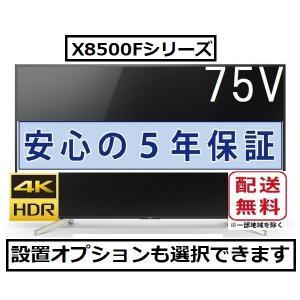 ソニー 4K液晶テレビ BRAVIA(ブラビア) 75V型 ...