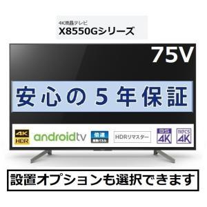 ソニー 4Kチューナー内蔵液晶テレビ BRAVIA(ブラビア) 75V型 KJ-75X8550G 5年長期保証付き avshopaoba