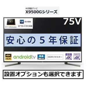 ソニー 4Kチューナー内蔵液晶テレビ BRAVIA(ブラビア) 75V型 KJ-75X9500G 5年長期保証付き avshopaoba