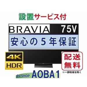 ソニー 75型 4K液晶テレビ BRAVIA KJ-75Z9D ブラビア 配送設置サービス、5年長期保証付き|avshopaoba