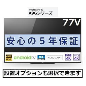 ソニー 4Kチューナー内蔵有機ELテレビ BRAVIA(ブラビア) 77V型 KJ-77A9G 5年...
