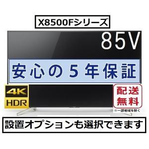 ソニー 4K液晶テレビ BRAVIA(ブラビア) 85V型 ...