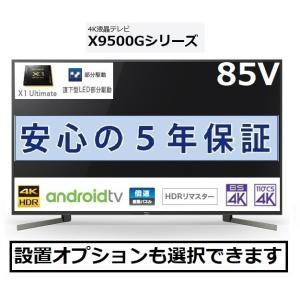ソニー 4Kチューナー内蔵液晶テレビ BRAVIA(ブラビア) 85V型 KJ-85X9500G 5年長期保証付き avshopaoba
