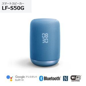 ソニー スマートスピーカー LF-S50G (L)ブルー色 Google アシスタント搭載|avshopaoba