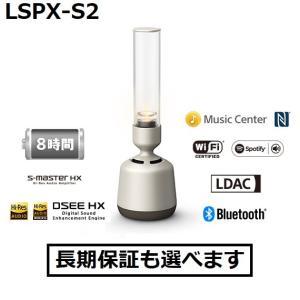 ソニー グラスサウンドスピーカー LSPX-S2 有機ガラスが奏でるクリアなサウンド|avshopaoba