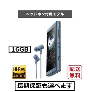 ソニー ウォークマン A50シリーズ NW-A55HN (L) ムーンリットブルー 16GB ヘッドホン付属 ハイレゾ音源対応 avshopaoba