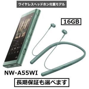 ソニー ウォークマン A50シリーズ NW-A55WI (G) ホライズングリーン 16GB ワイヤレスヘッドホン付属 avshopaoba