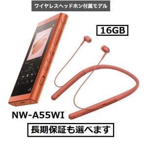 ソニー ウォークマン A50シリーズ NW-A55WI (R) トワイライトレッド 16GB ワイヤレスヘッドホン付属 avshopaoba