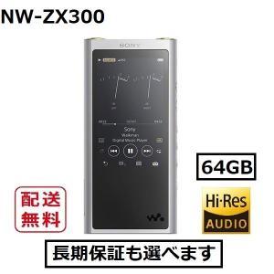 ソニー ウォークマン 本体 NW-ZX300 ...の関連商品9