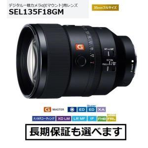 ソニー SEL135F18GM Eマウント用短焦点レンズ FE 135mm F1.8 GM
