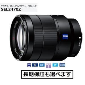 ソニー SEL2470Z Eマウント用ズームレンズ Vario-Tessar T* FE 24-70...