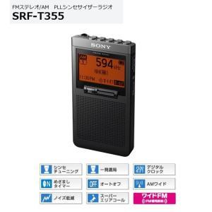 ソニー FMステレオ/AM PLLシンセサイザーラジオ SRF-T355