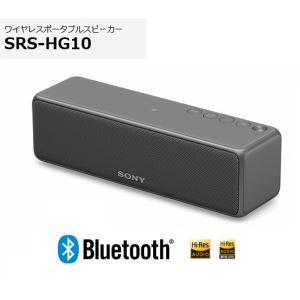 ソニー ワイヤレスポータブルスピーカー SRS-HG10 (B) グレイッシュブラック色 ハイレゾ対応|avshopaoba