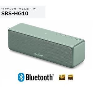 ソニー ワイヤレスポータブルスピーカー SRS-HG10 (G) ホライズングリーン色 ハイレゾ対応|avshopaoba