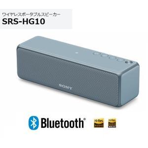 ソニー ワイヤレスポータブルスピーカー SRS-HG10 (L) ムーンリットブルー色 ハイレゾ対応|avshopaoba