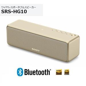 ソニー ワイヤレスポータブルスピーカー SRS-HG10 (N) ペールゴールド色 ハイレゾ対応|avshopaoba