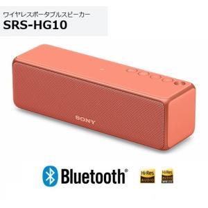 ソニー ワイヤレスポータブルスピーカー SRS-HG10 (R) トワイライトレッド色 ハイレゾ対応|avshopaoba