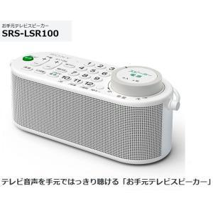 即納 ソニー 液晶TV用リモコン付ワイヤレススピーカーSRS−LSR100|avshopaoba