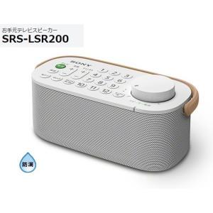 ソニー リモコン付きお手元テレビスピーカー SRS−LSR200