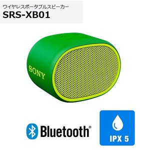 ソニー ワイヤレスポータブルスピーカー SRS-XB01 (G) グリーン 色 小型防滴ボディ|avshopaoba