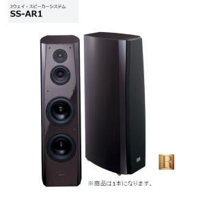 ソニー 3ウェイ・スピーカーシステム SS-AR1 (1台) 受注生産モデル|avshopaoba