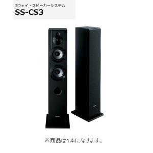ソニー 3ウェイ・スピーカーシステム SS-CS3 (1台)|avshopaoba
