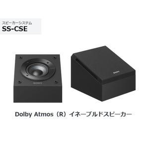 ソニー スピーカーシステム SS-CSE Dolby Atmosイネーブルドスピーカー|avshopaoba