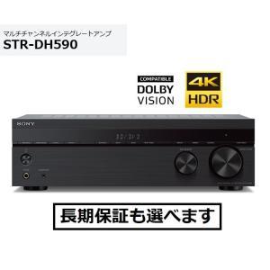ソニー マルチチャンネルインテグレートアンプ STR-DH590|avshopaoba