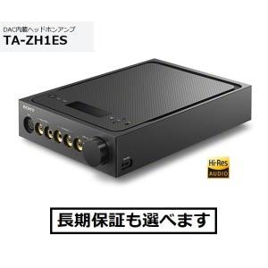 ソニー DAC内蔵ヘッドホンアンプ TA-ZH1ES|avshopaoba